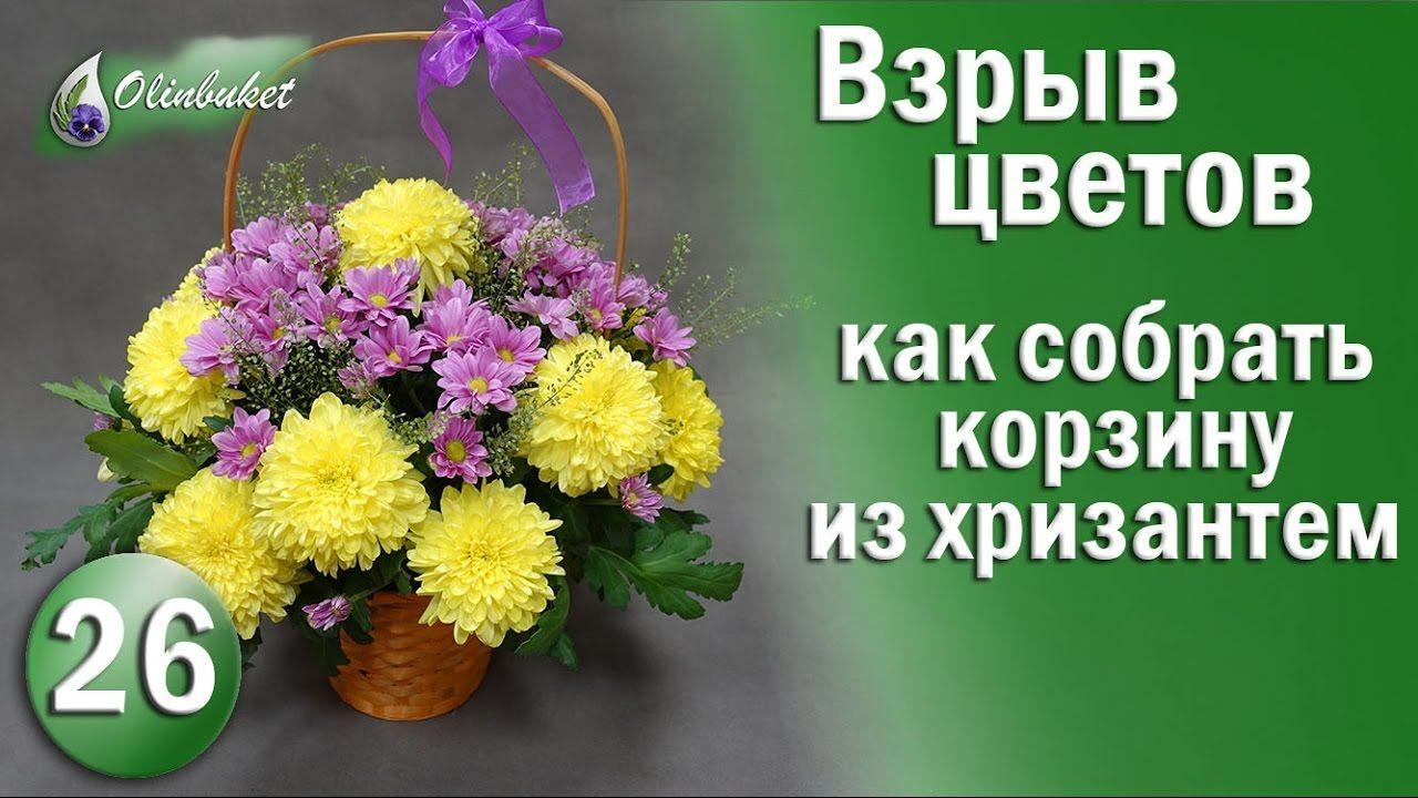 Как сделать корзинку с цветами фото 689
