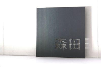 こんにちは京都の一級建築士事務所 ノセ設計室の能勢様から、黒皮鉄で表札の製作依頼を頂きました。 ↑↓の画像、光のあたり具合で表情が異なるのがお分りでしょうか。…