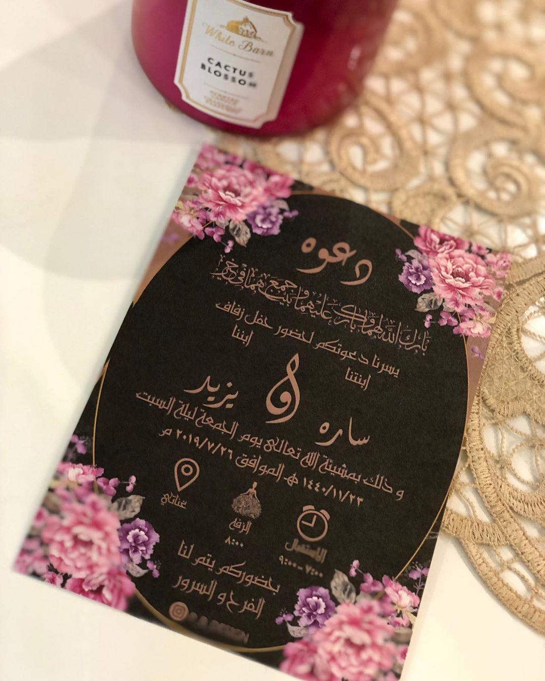 The Paper Boutique On Instagram طلبية عميلتنا من الرياض الله يتمم فرحتكم على خير زواج توزيعات تصميم دعوات بطاق Wedding Cards Wedding Cards