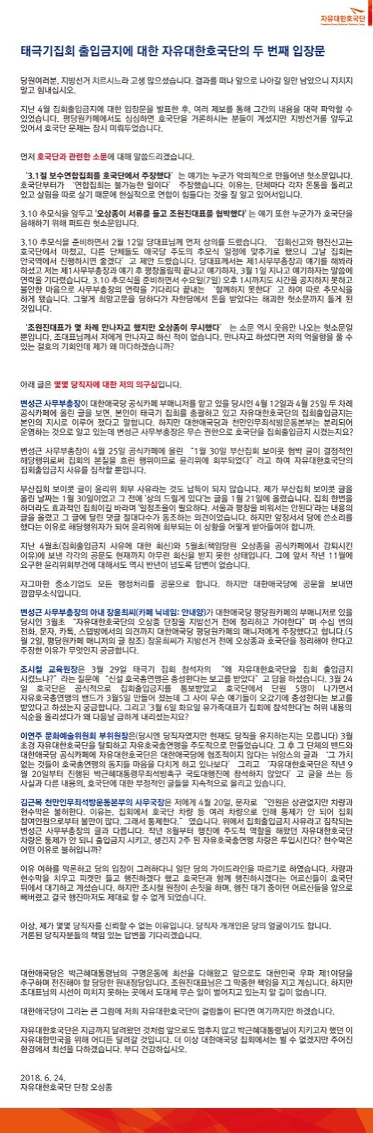 태극기집회출입금지에 대한 자유대한호국단의 두번째입장문 Https Wp Me P9gjcw 4nw Blog Posts Screenshots