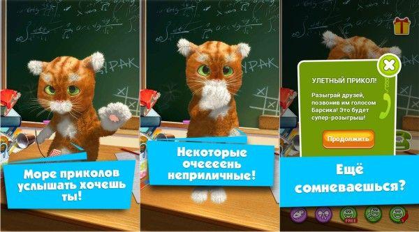 Скачать бесплатного говорящего кота барсика на андроид.