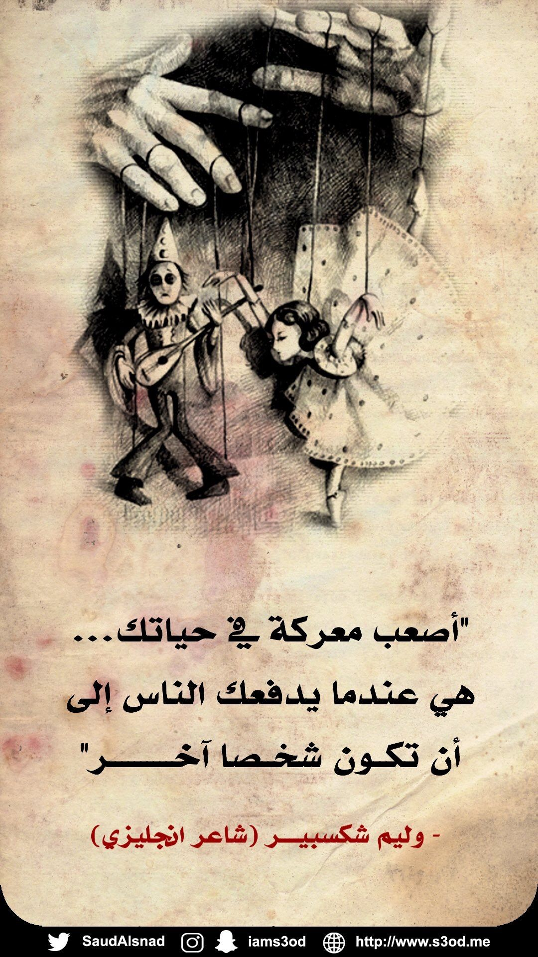 Pin By Mais Samhouri On قسم الأدب سوق عكاظ Movie Posters Quotes Movies