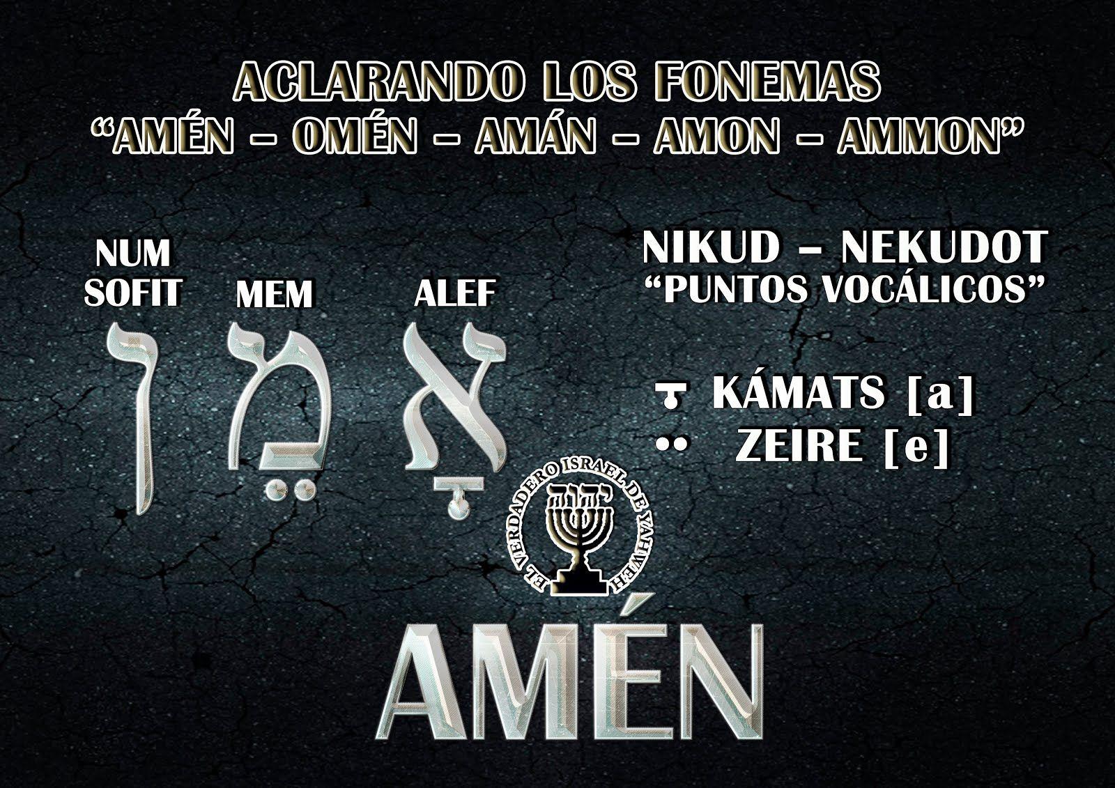 Mito O Verdad Del Amen Omen Omein Aman Ammon Biblia