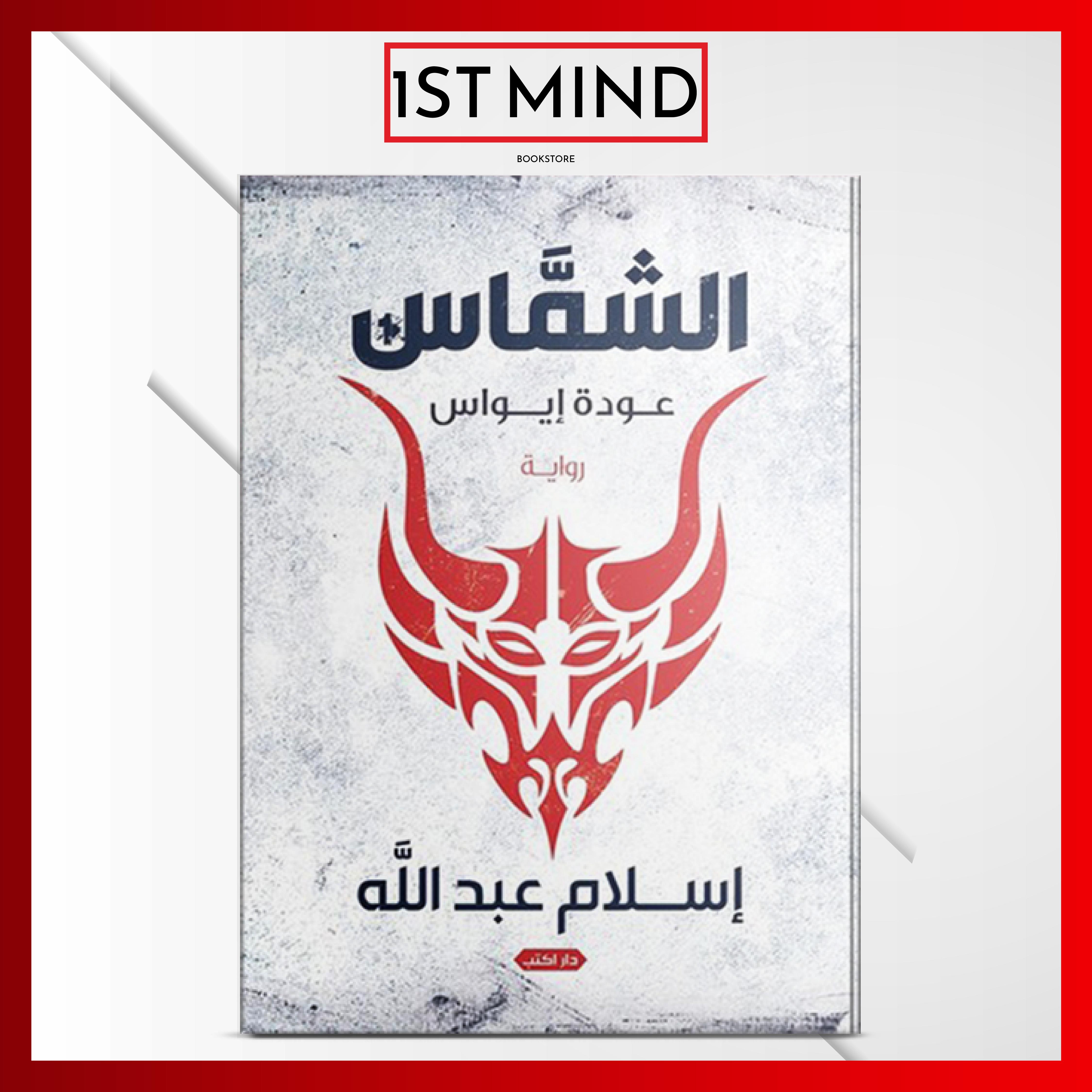 الشماس Bookstore Convenience Store Products Mindfulness