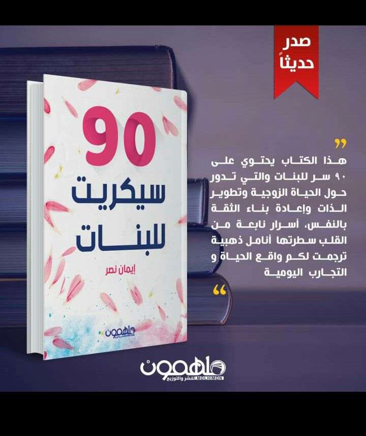 Pin By Goudrim Imane On كتب Books Ebooks Free Books Book Club Books