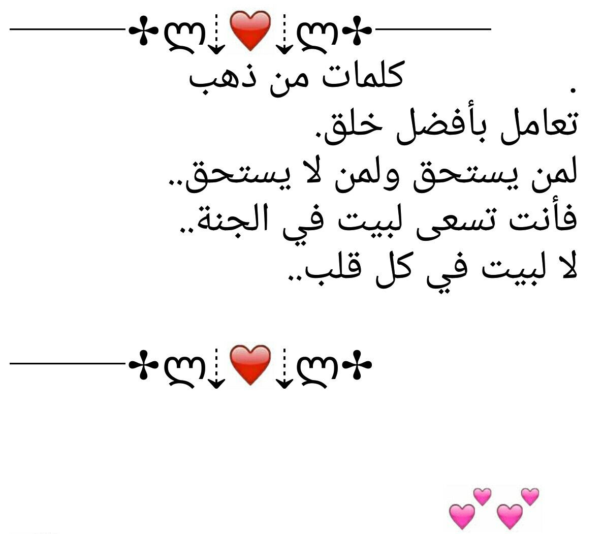 كلمات من ذهب Arabic Calligraphy Calligraphy