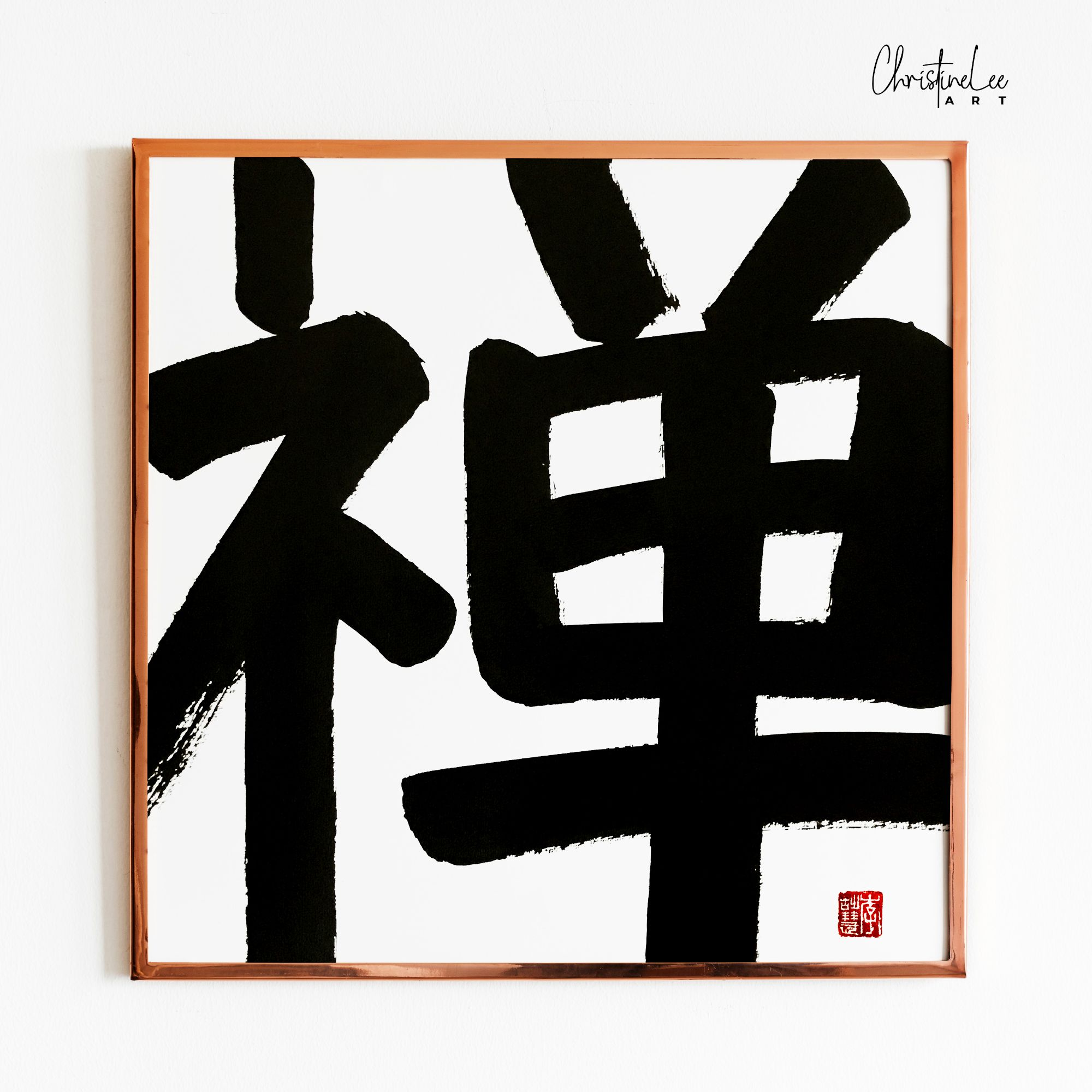 Zen 禅 Original Chinese Calligraphy Minimalist Art