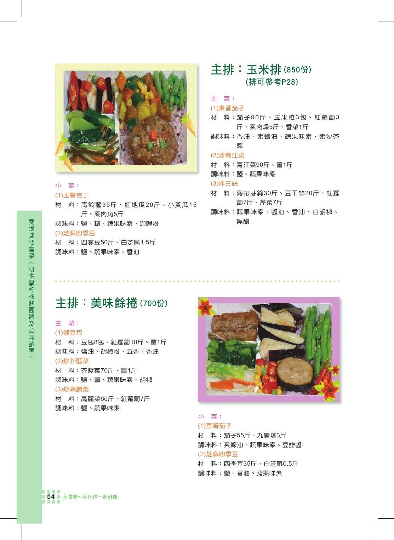 Pin By 种子on 蔬食乐与地球一起健康in 2020