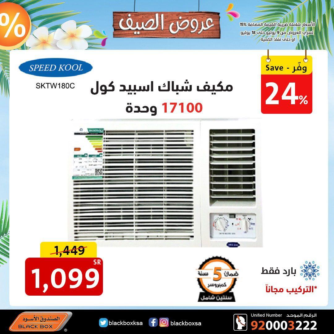 صيفك عندنا مع أفضل عروض المكيفات من الصندوق الأسود متوفرة لدى متاجرنا بمدينة الرياض والموقع الإلكتروني تسوق الآن الصند Conditioner Appliances Air Conditioner