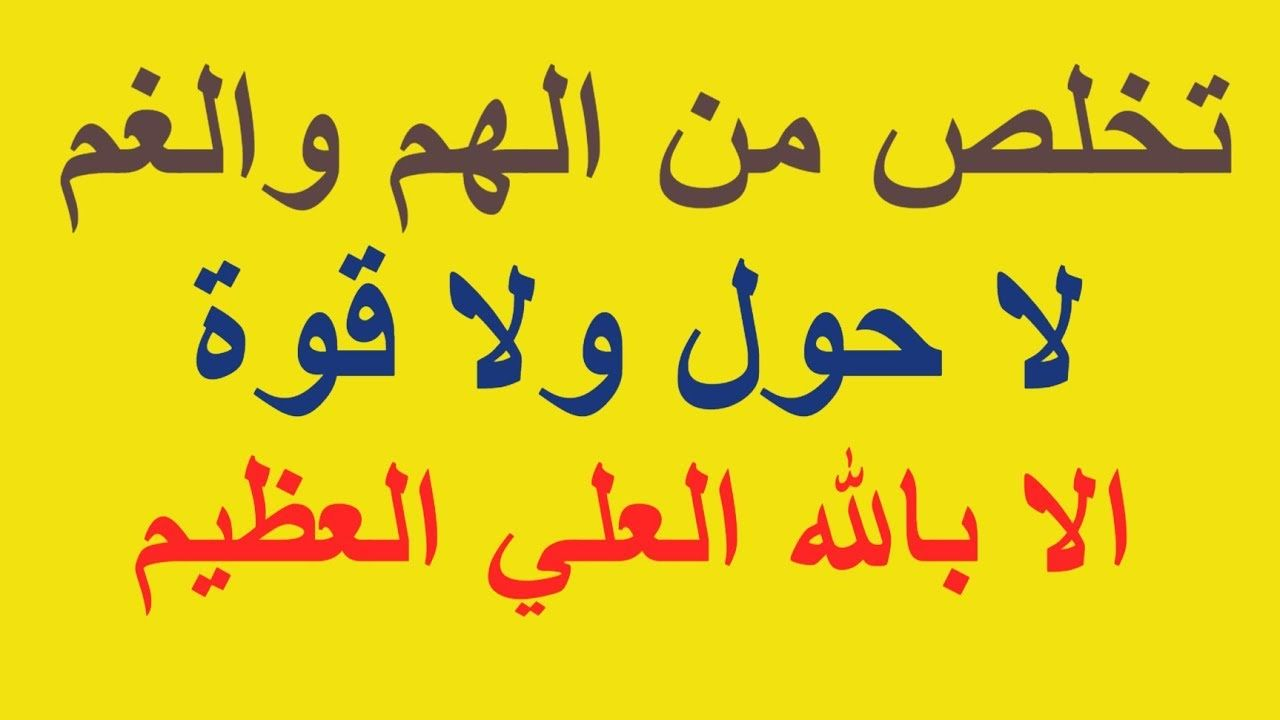La Hawla Wala Quwwata Illa Billah Alaly Alazeem 5000 Times Islam Youtube