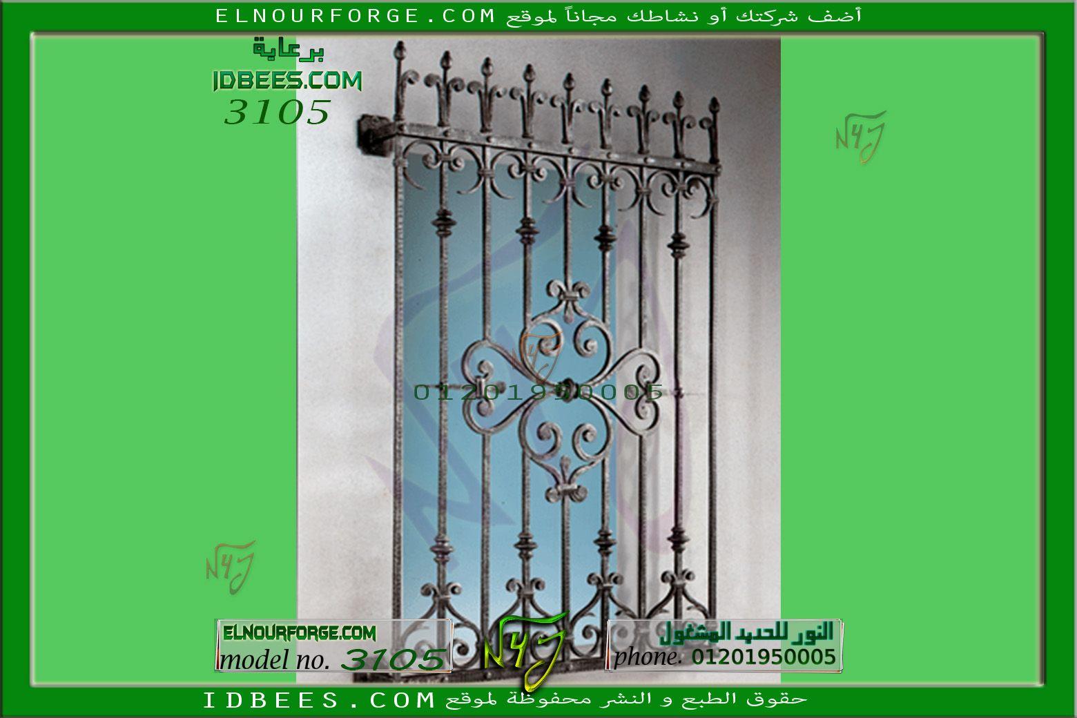 3105 Window Wrought Iron نوافذ شبابيك حديد مشغول Decor Home Decor Supplies