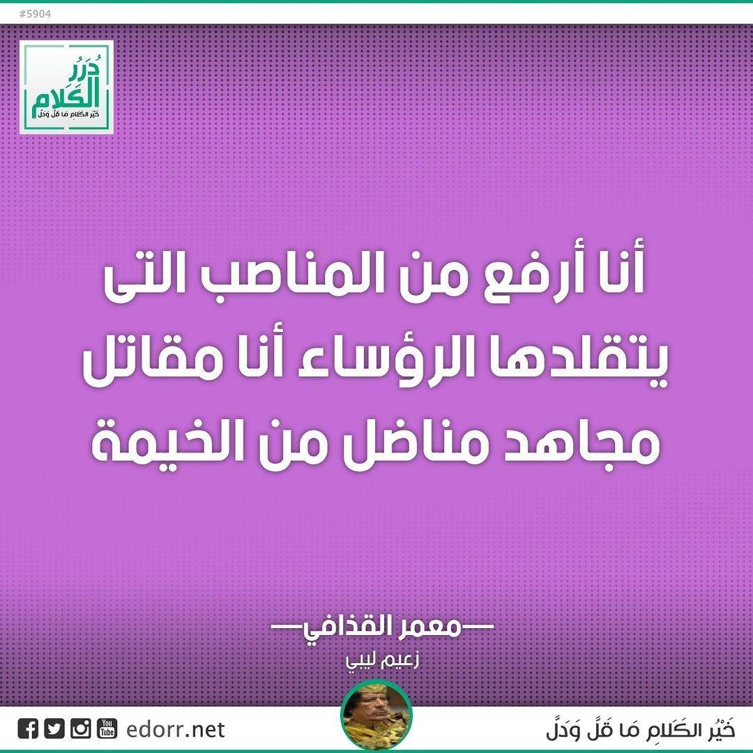 أنا أرفع من المناصب التى يتقلدها الرؤساء أنا مقاتل مجاهد مناضل من الخيمة معمر القذافي زعيم