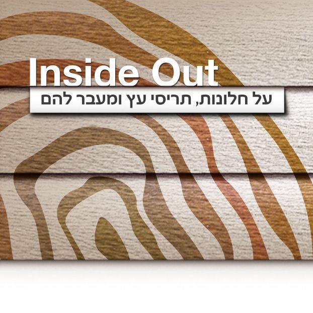 פלד - המגזין שלנו. כל מה שרציתם לדעת על עיצוב, שיפוץ, שימור ועץ הרשמו עוד היום: http://peled-wood.co.il/contactus