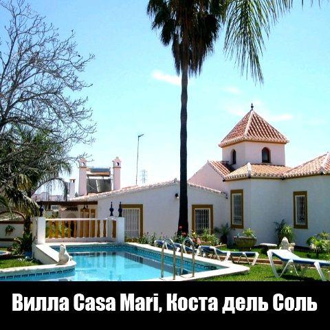 Вилла класса люкс в Casa Mari роскошный праздник виллы в Испании