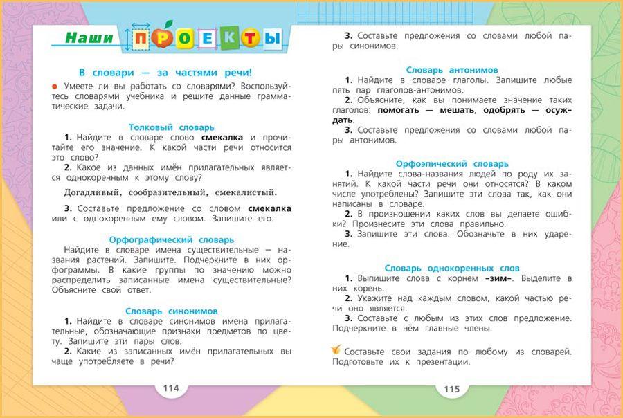 Задачи по русскому языку для 2 класса онлайн