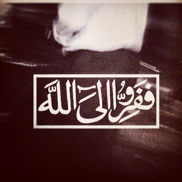 فروا من أنفسكم إلي خالقكم يارب خذني إليك مني Quran Allah Quran Verses