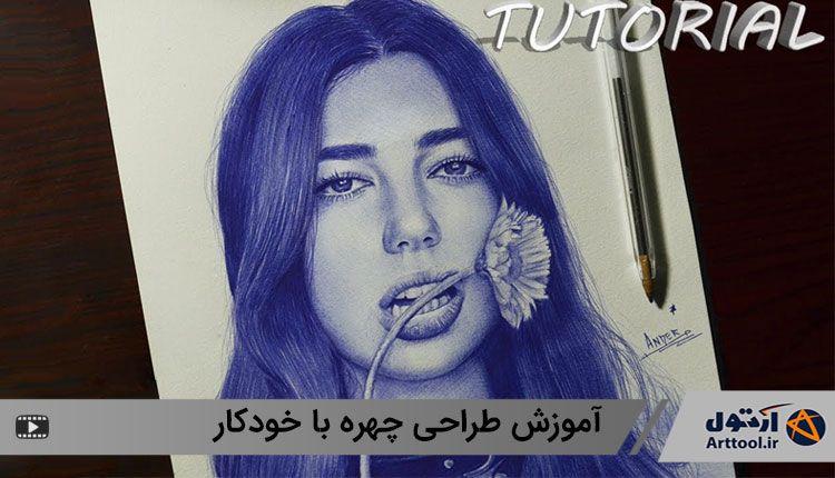 عکس طراحی چهره دختر با مداد ساده
