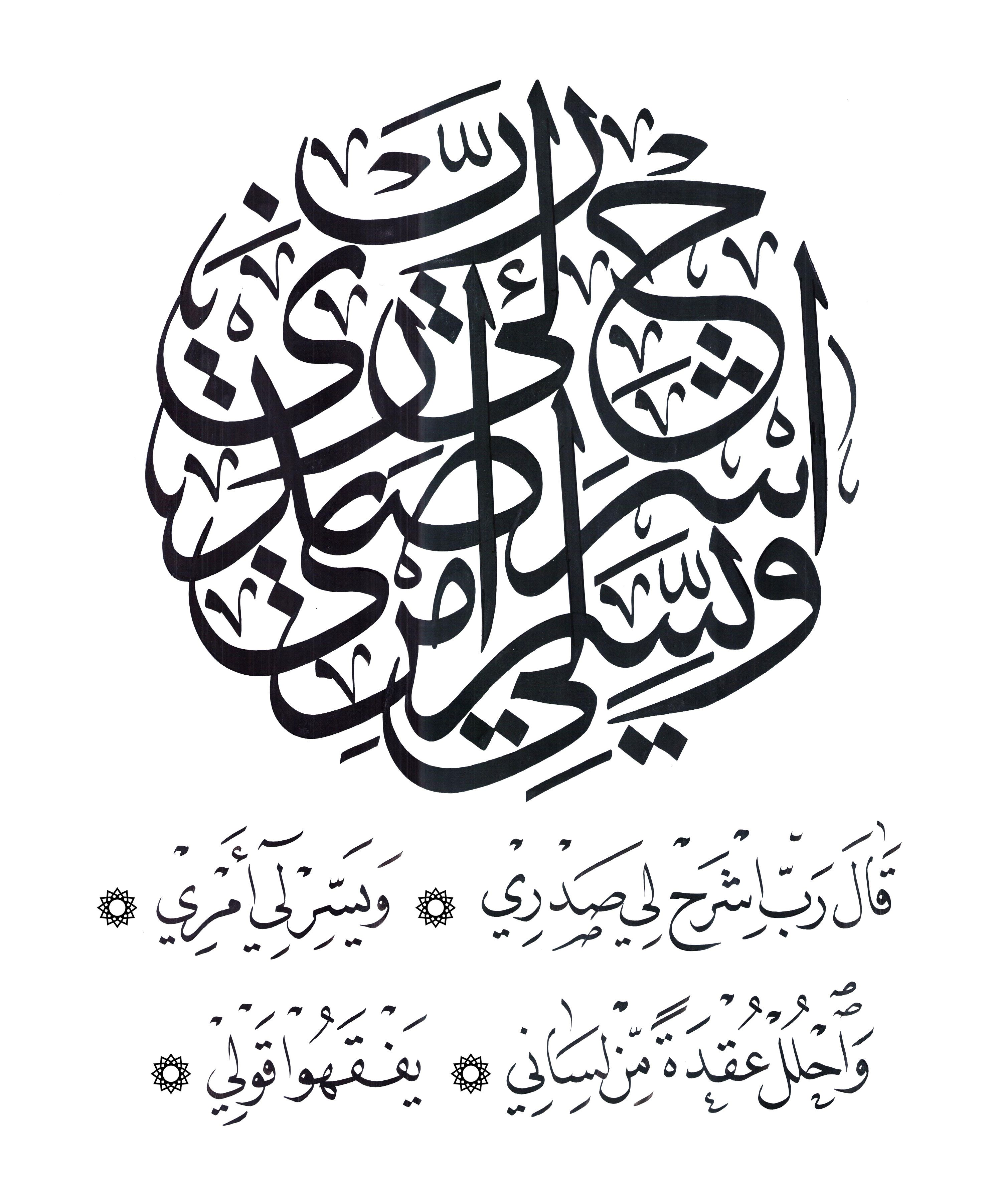 Pin by Elham Moghazy on Quran in 2019 | Islamic calligraphy