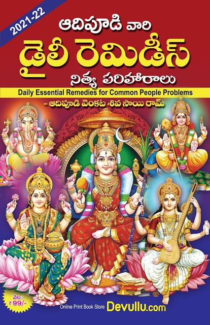 Bhakti Books | Telugu Books | kathalu | Mohan Publications