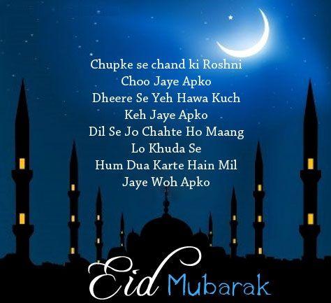 Eid Mubarak Quotes Wishes And Eid Mubarak Sms Eid Mubarak