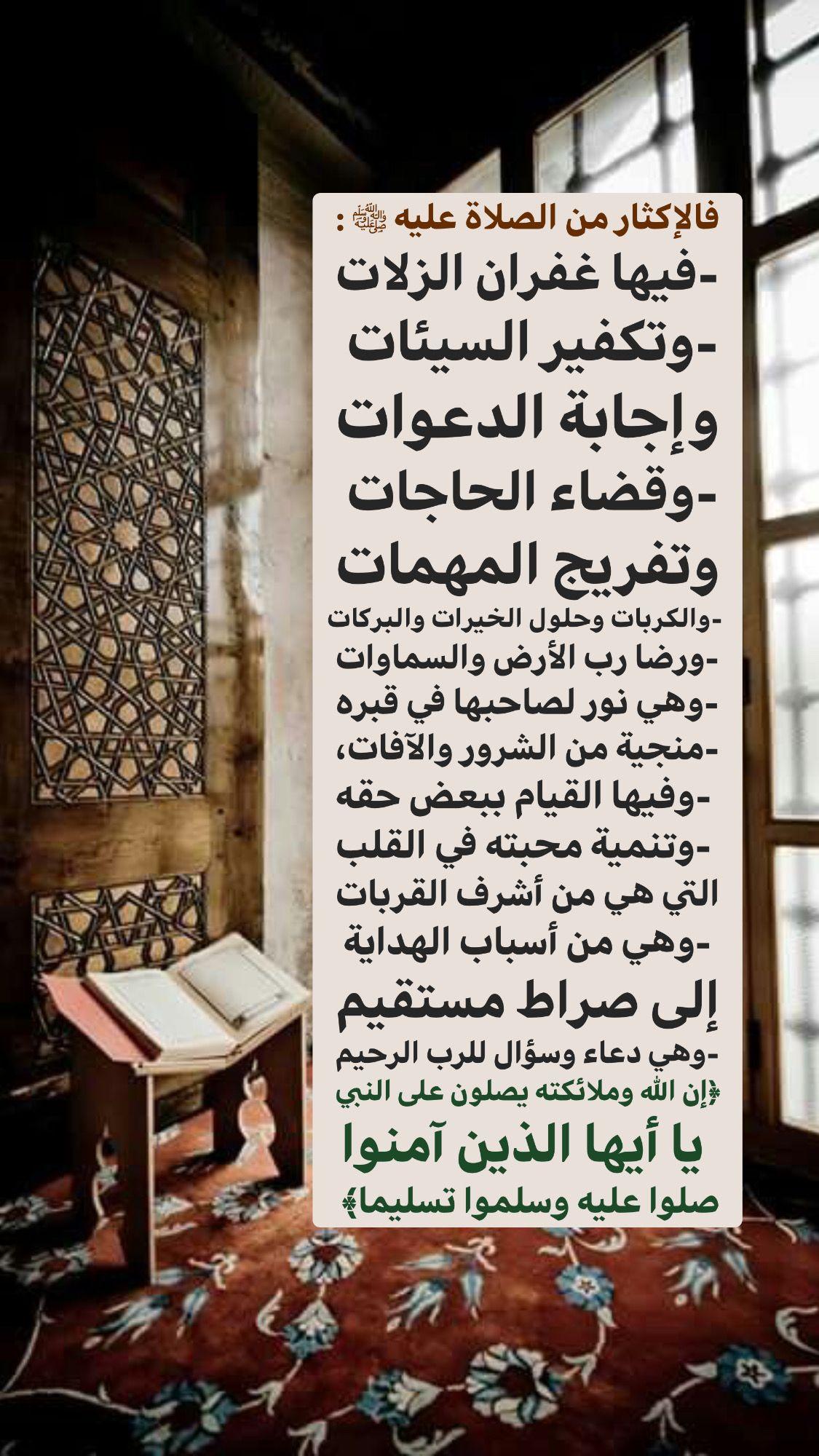 الصلاة على النبي Lettering Arabic Quotes Quotes