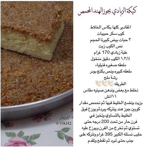 كيكة الزبادي بجوز الهند المحمص Cooking And Baking Desserts Food And Drink