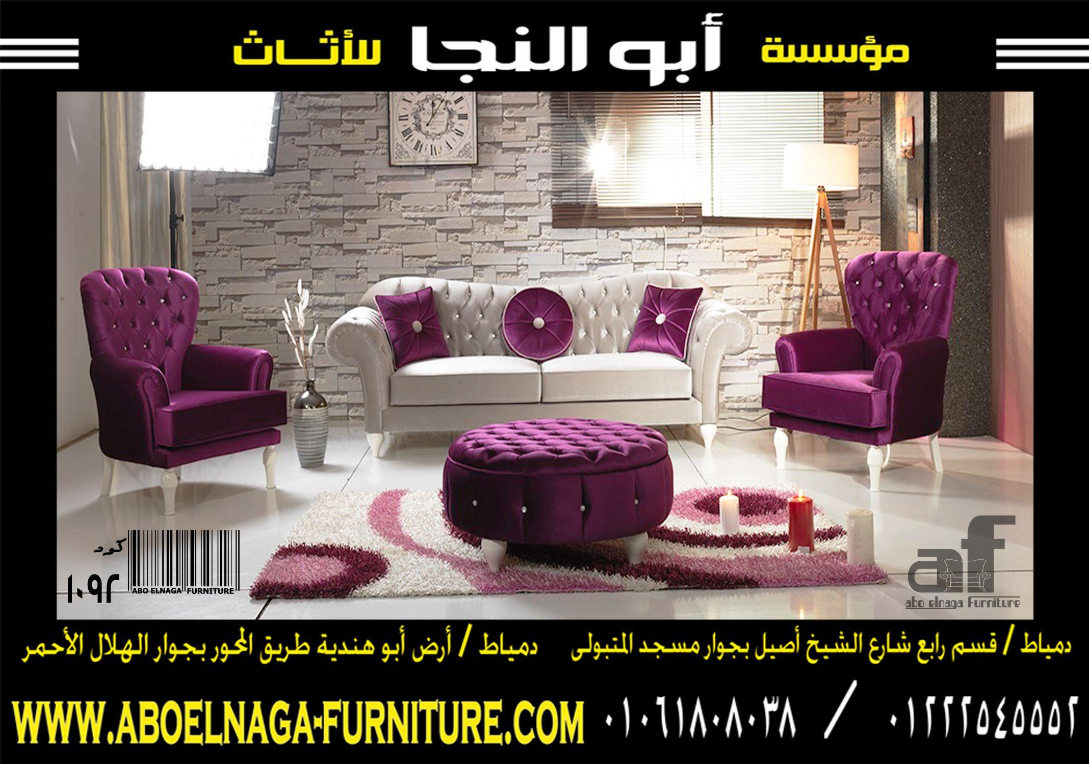 خليك مختلف عن الناس متبقيش نمطية وتقليدية زى باقى الناس اختارى الموديل اللى يعجبك و اللون اللى يرضى ذو Living Room Decor Blue Sofa Furniture Armchair Furniture