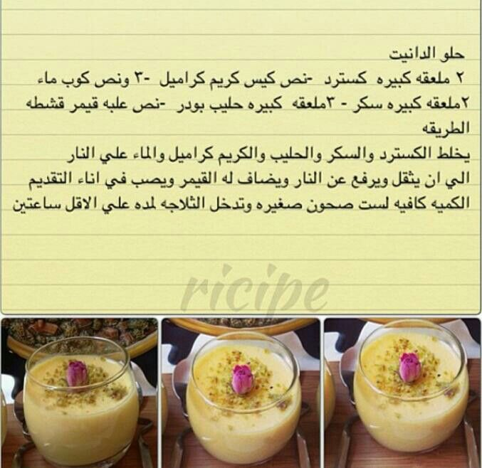 حلا الدانيت Food And Drink Cooking Tasty