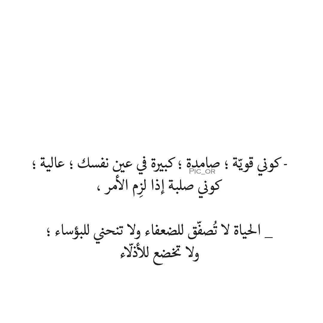 كوني قوية ماشيي Words Quotes Quotes To Live By Life Quotes