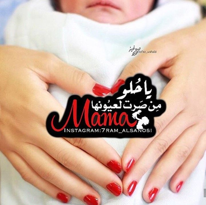 Pin By اميرة زوجي On تصميم Baby Words Mom And Dad Quotes Love You Best Friend