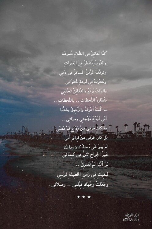 فاروق جويدة Arabic Quotes Arabic Love Quotes Arabic Words