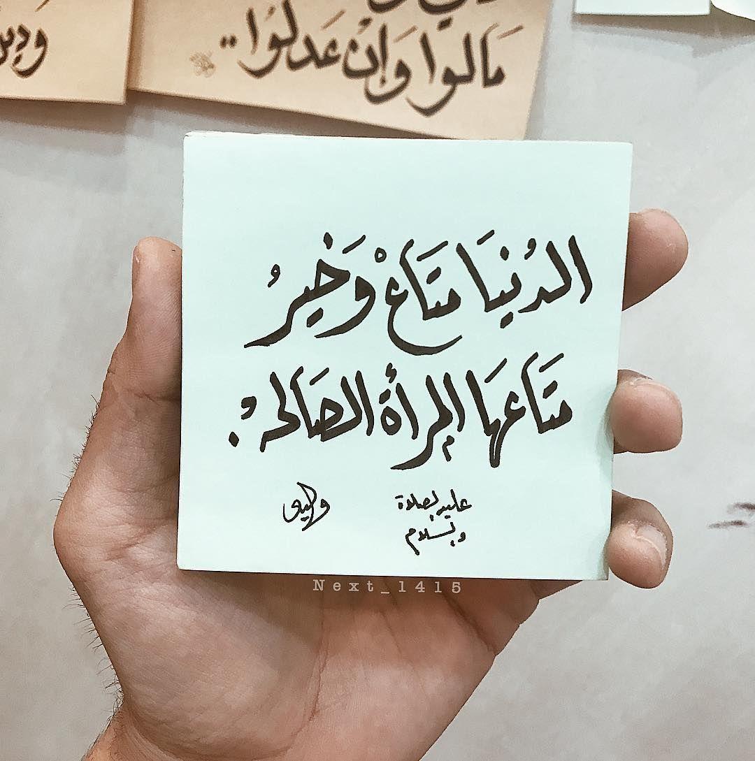 قال النبي صل الله عليه وسلم الدنيا متاع وخير متاعها المرأة الصالحة Arabic Words Arabic Quotes Words