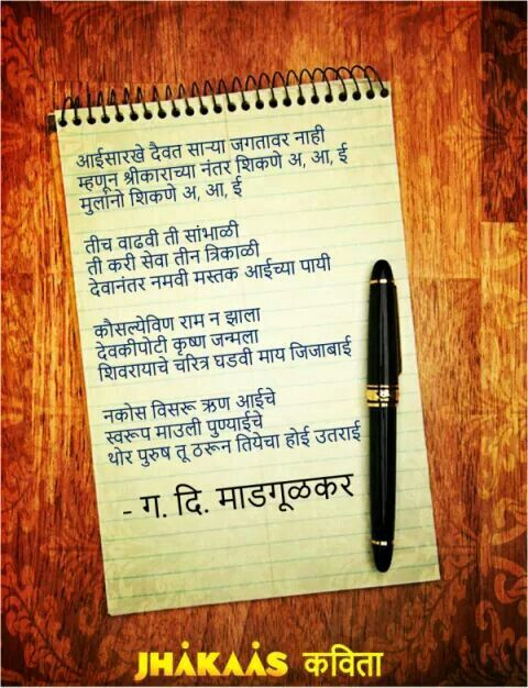 marathi poem on mother by g d madgulkar asset quotes in other