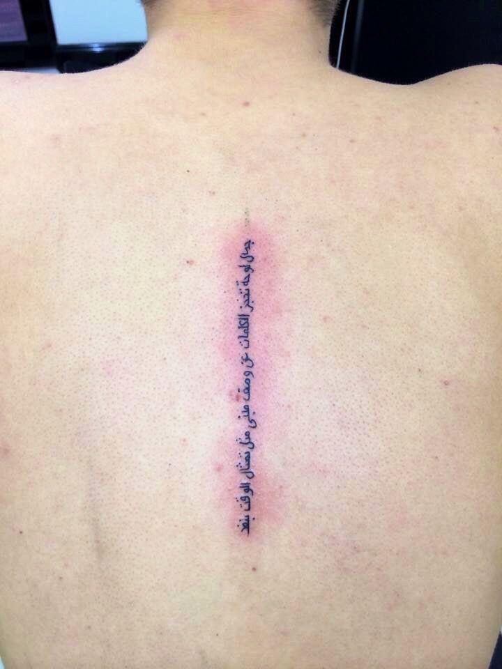 Spine tattoo in Arabic