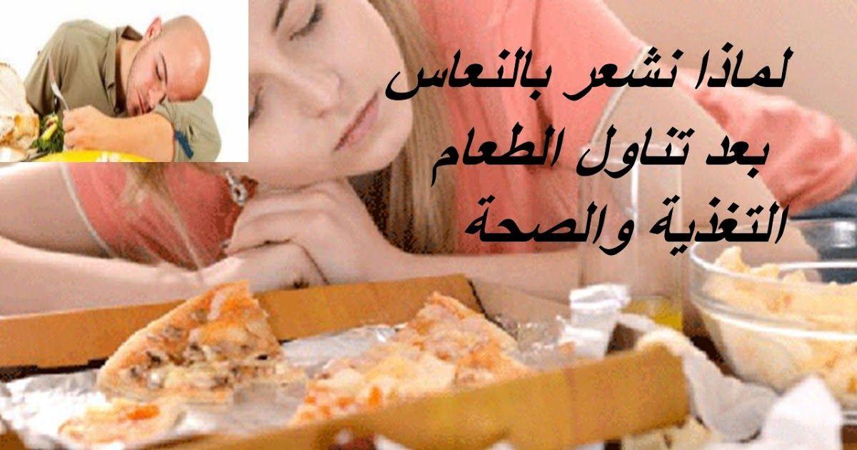 اسباب الشعور بالنعاس بعد تناول الطعام كيف تتخلص من النعاس بعد تناول الوجبات Food Breakfast Blog