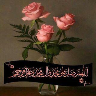 اللهم صل على محمد وال محمد وعجل فرجهم Islamic Birthday Wishes Birthday Wishes Flowers Gif