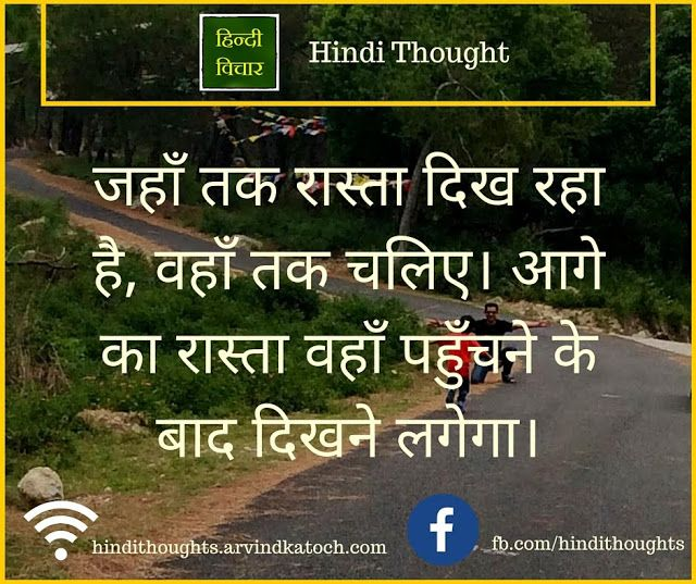 Hindi Thought Image Path Visible Move रसत दख