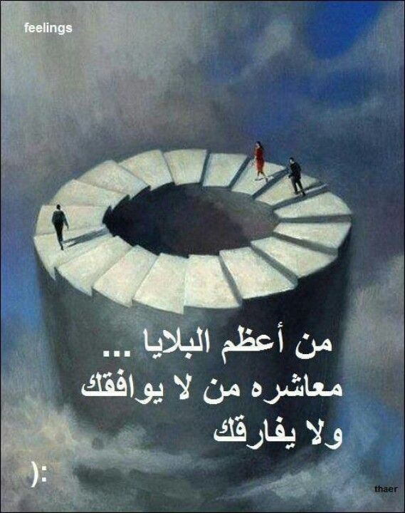 Pin By Dyna Golden On In Arabic بالعربي Arabic Quotes Arabic Funny Surreal Art