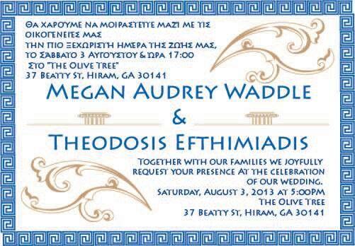 My beautiful bilingual wedding invitations my greek american my beautiful bilingual wedding invitations filmwisefo