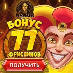 бонус за регистрацию в казино ua