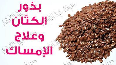 وصفات بذرة الكتان وزيت بذر الكتان العلاج الفعال للإمساك Flaxseed Food Flax Seed Flaxseed Oil
