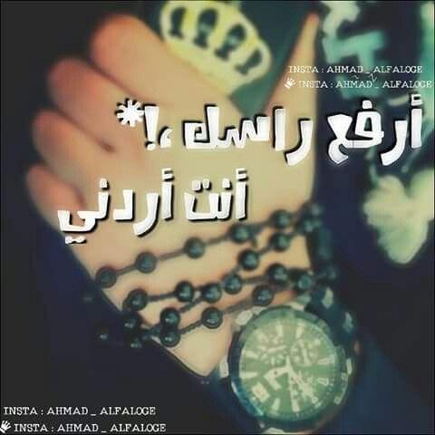 أردني يا خال على راسي Beautiful Arabic Words Amman Jordan Arabic Words