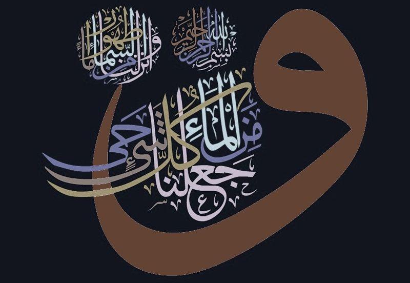 وجعلنا من الماء كل شيء حي Islamic Art Arabic Art Islamic Caligraphy