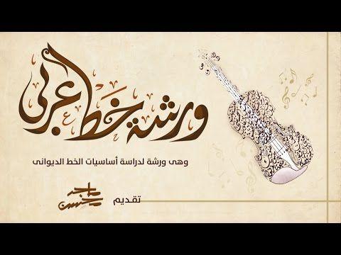 حروف الخط الديواني من الألف للياء عبد الغني شعير Arabic Calligraphy Dewany Letters Youtube Hand Lettering Lettering Calligraphy