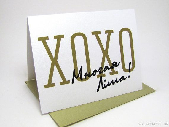 MNOHAYA LITA Ukrainian Happy Birthday Card 5 x 7 by PtashkaArts – Ukrainian Birthday Greetings