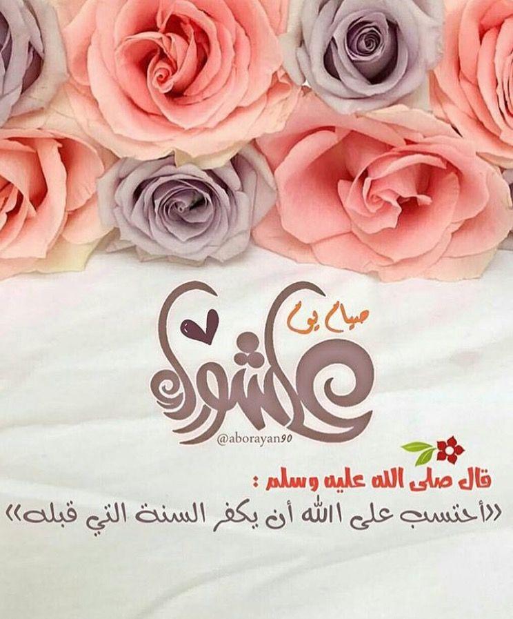 فضل صيام عاشوراء Flowers Clothing Logo Rose