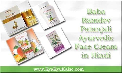 Photo of चेहरे पर निखार लाने की 5 पतंजलि क्रीम- Patanjali Beauty Crea…