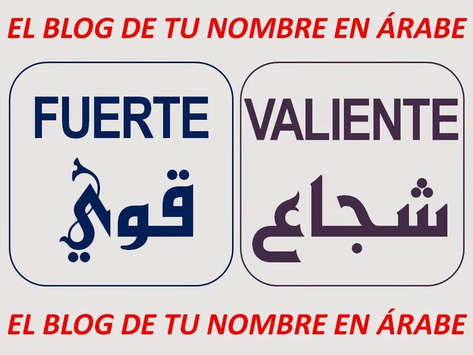 Como Se Dice En Arabe Gracias Imagenes De Palabras En Letras Arabes Letras Arabes Tatuajes