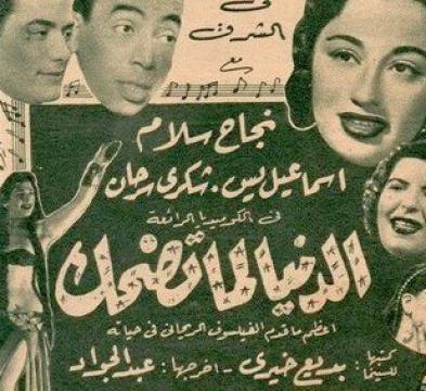 فيلم الدنيا لما تضحك كامل يوتيوب Hd اسماعيل يس شكري سرحان 1953 Facebook Cover Video Cover