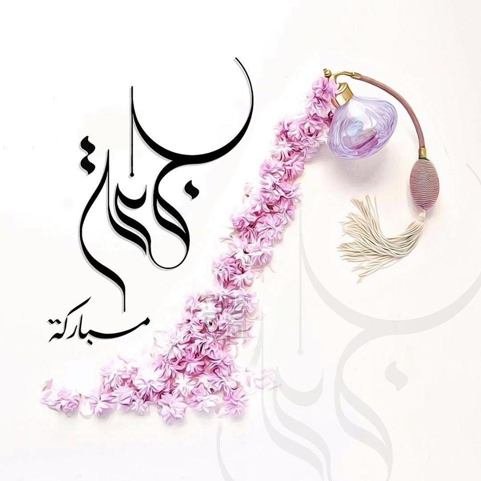 Pin By رغــــــد On بطـاقـات صبـاحيـة واسـلاميـة 2 Blessed Friday Drop Earrings Allah Islam